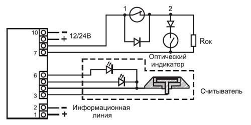 Схема подключения модуля адресации МА-РК.  Схема подключения извещателей с НЗ (1) и НР (2) контактами.